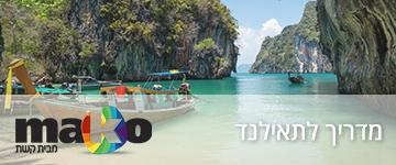 המדריך לתאילנד